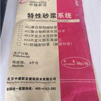 供应北京微膨胀浇筑灌浆水泥厂家