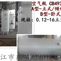 全国供应A0.25-1.0汽笛杂用空气瓶