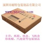 深圳市耐特包装制品有限公司