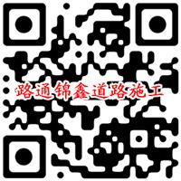 北京路通锦鑫道路施工有限公司