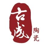 景德镇古成陶瓷礼品有限公司