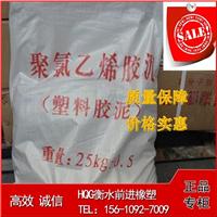 聚氯乙烯塑料胶泥/PVC油膏价格低成本