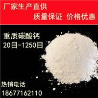 供应广西碳酸钙,碳酸钙厂家,轻质碳酸钙