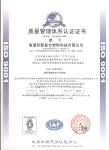 南通君彰ISO9001质量体系认证书