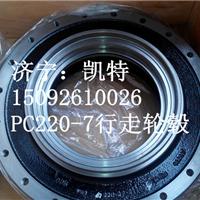 供应小松原装PC220-7行走轮毂