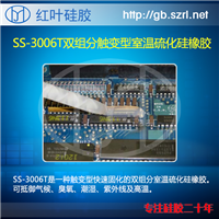 供应快速固化导电硅橡胶