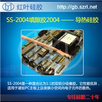 供应单组份导电硅橡胶
