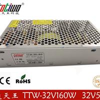 供应32V5A开关电源,32V160W变压器电源