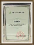 板材十佳品牌荣誉证书