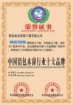 中国铝包木窗行业十大品牌