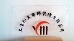 上海衍美电梯装饰工程有限公司