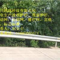 供应四川波形护栏高速公路护栏厂家