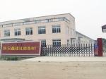 固安县鑫建过滤器材厂