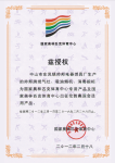 国家奥林匹克体育中心授权书