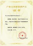 广东省高新技术产品