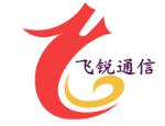 宁波飞锐通信科技有限公司
