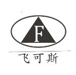 镇江飞克斯五金制品有限公司