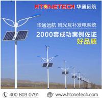 华通远航北京太阳能供电系统,自主知识产权