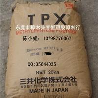 供应TPX MX021日本三井化学MX021/医疗级MX