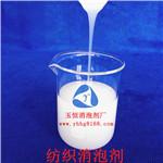 纺织用耐高温消泡剂品牌/供应商