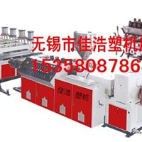 供应PVC发泡板挤出生产线设备