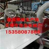 木塑建筑模板机械设备佳浩专业设备厂家