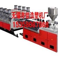 供应PVC橱柜发泡板生产线机械设备