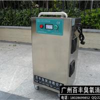 供应移动式臭氧消毒机20g,针对空气消毒