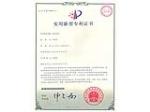 艺术井盖实用新型专利证书