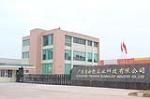 广东自由能实业科技有限公司