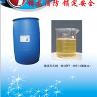 供应锁龙3%AFFF-HH耐寒型水成膜泡沫液