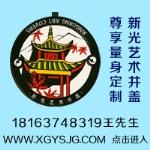 湖南新光井盖科技有限公司