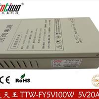 5V20A防雨开关电源,5V100W变压器电源