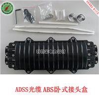 ABS卧式塑料接头盒光缆接头盒 厂家直销
