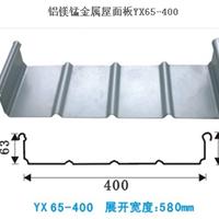 供应南京市最优惠优质的铝镁锰板65-330