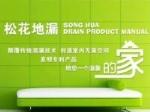 浙江山中堡环保科技有限公司