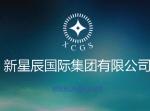 深圳市星辰新材料有限公司