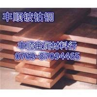 供应c17500铍钴铜