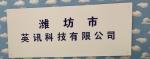 潍坊市英讯智能家居科技有限公司