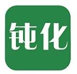 深圳市钝化技术有限公司