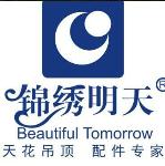 佛山市锦绣明天建材有限公司