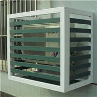 供应空调护栏/百叶窗/空调保护架/外框/