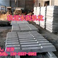 供应优质水泥轨枕厂家|水泥轨枕