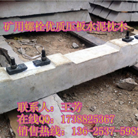 供应矿用轨道螺栓压板水泥轨枕|轨道木枕