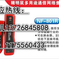 ������NF-801R������·�������Ѱ����