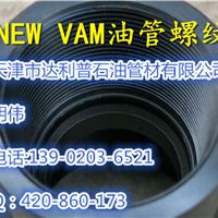 供应VAMTOP石油套管|NEWVAM油管接箍