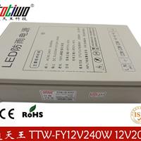 12V20A防雨开关电源,12V240W变压器电源