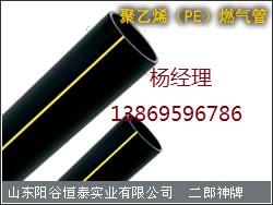 供应PE燃气管