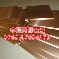 供应钨铜合金板
