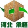 河北承恒木业有限公司